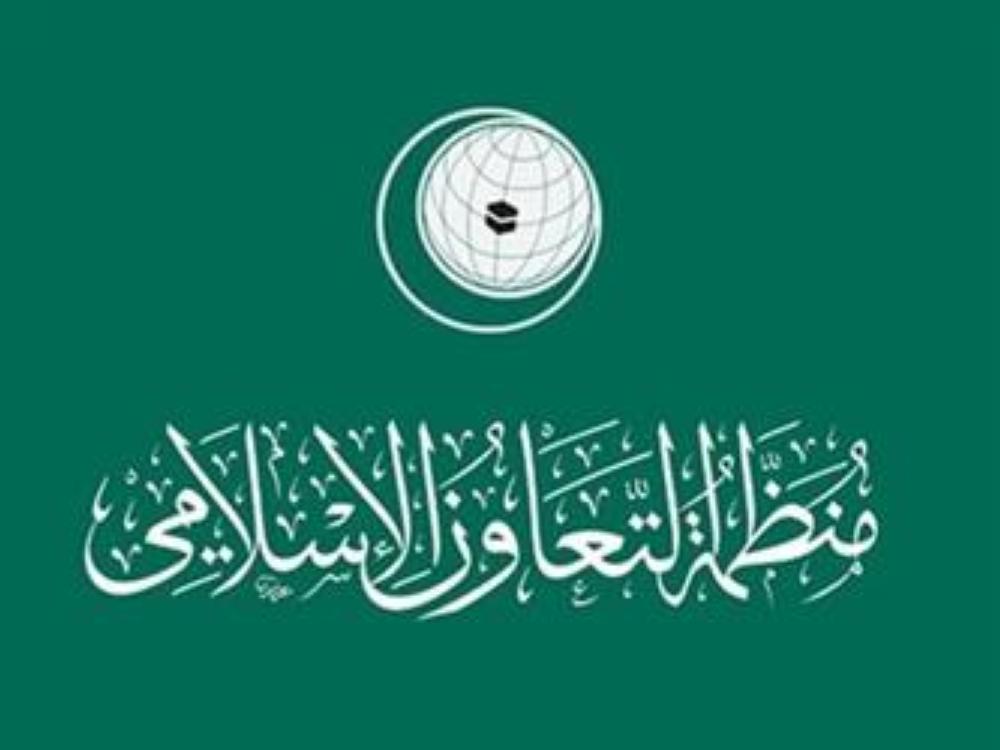 «التعاون الإسلامي» تستنكر الاعتراف الأمريكي بالقدس عاصمة لإسرائيل