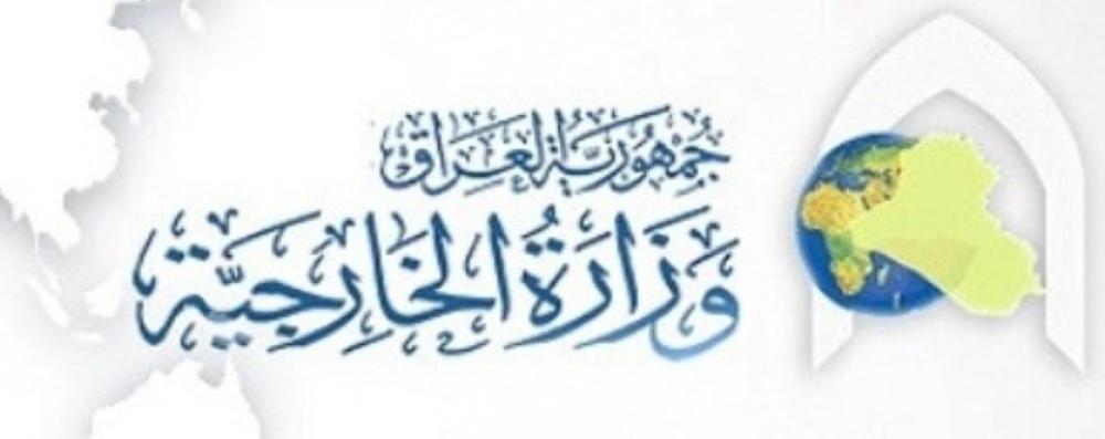 «الخارجية العراقية» تستدعي السفير الأمريكي احتجاجا على قرار القدس