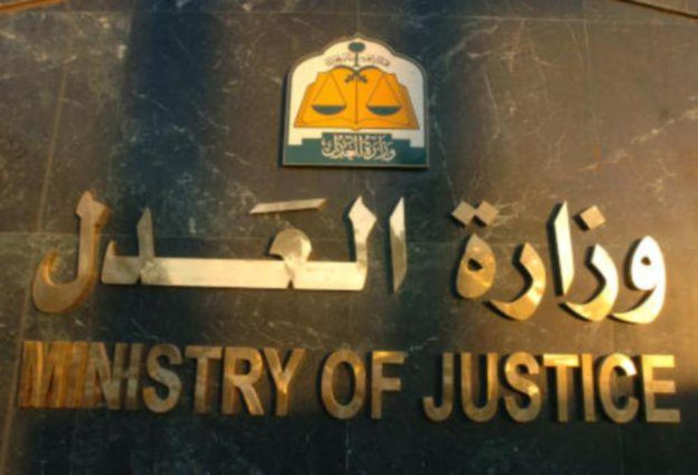 «العدل» تعلن عن وظائف للمترجمين في 10 لغات