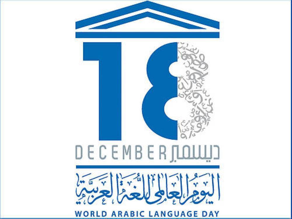 العالم العربي يحتفي بلغة الضاد في 18 ديسمبر