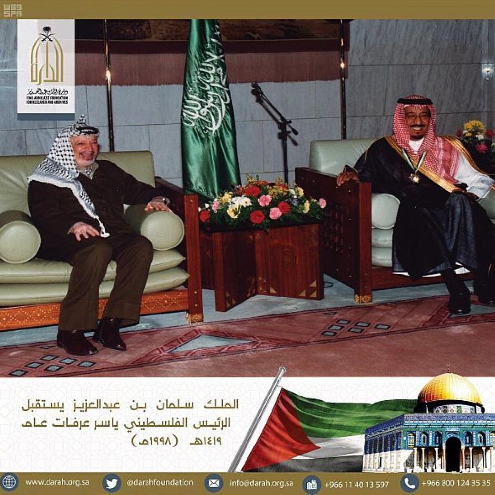دارة الملك عبد العزيز تنشر صوراً تاريخية عن مواقف المملكة من قضية فلسطين