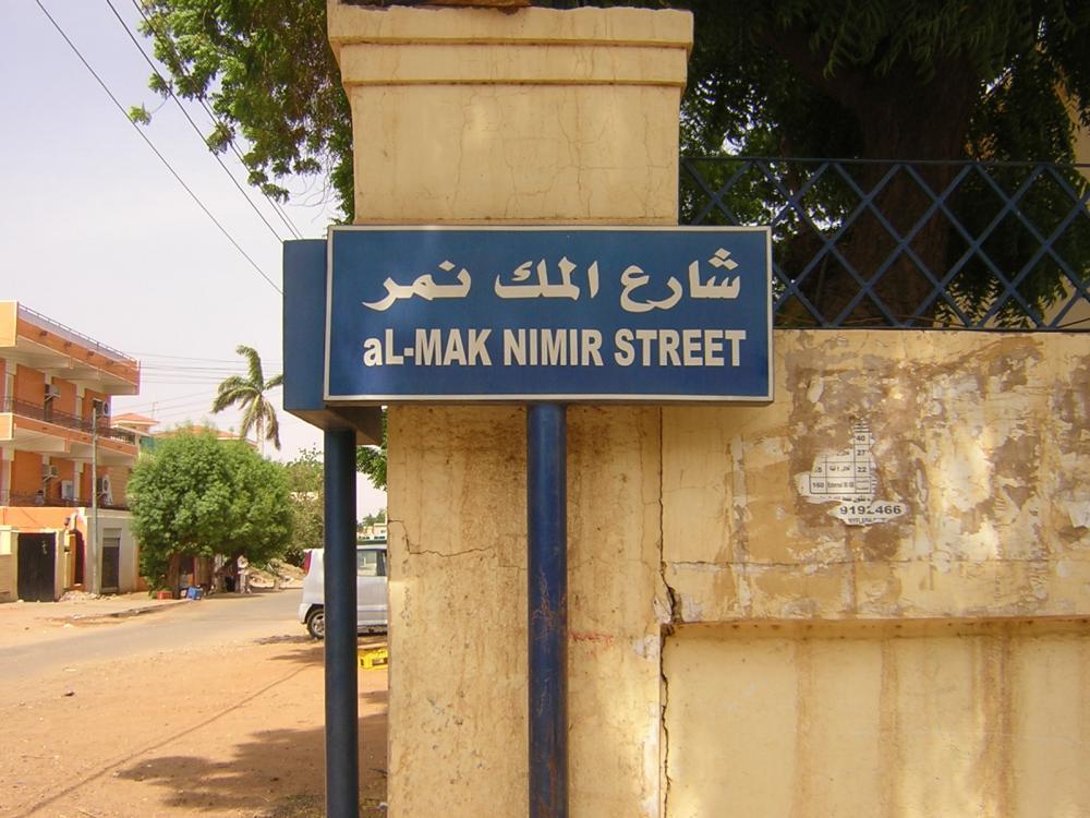 شارع المك نمر في قلب الخرطوم.