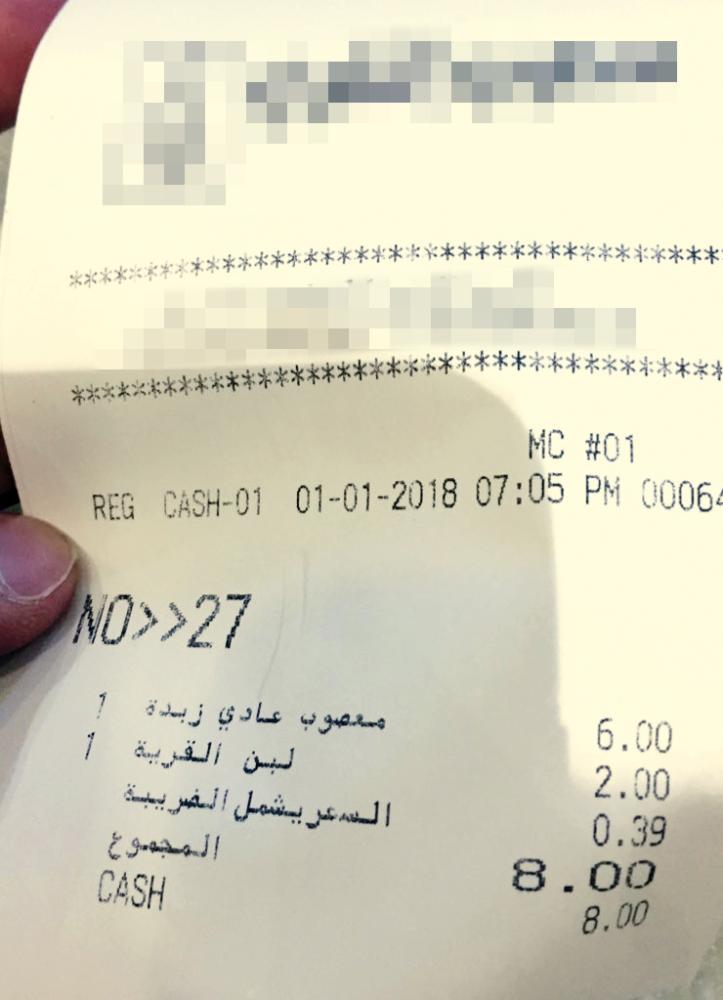 المنشآت خصمت الضريبة من السعر الإجمالي بعد الرفع.