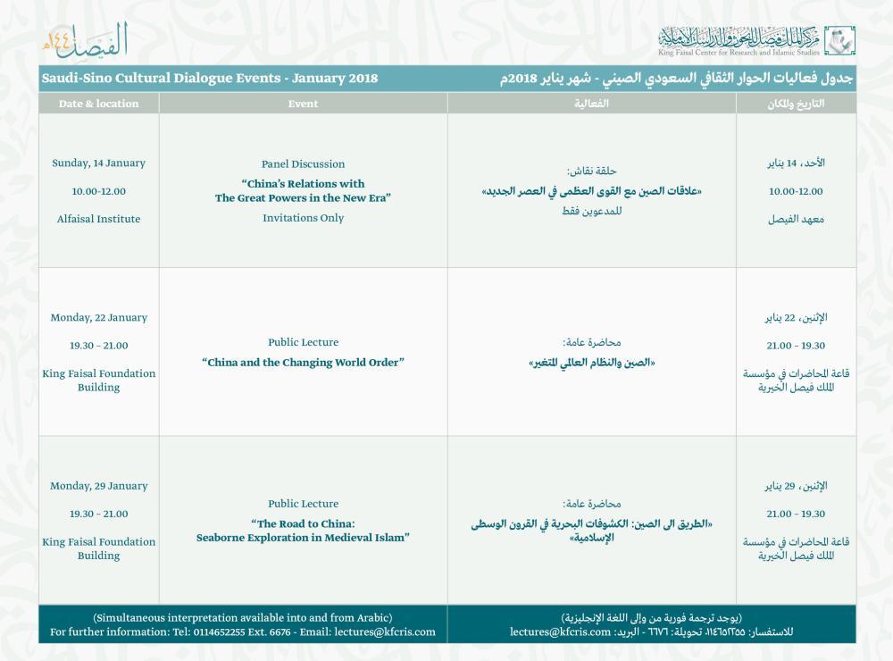 جدول الفعاليات