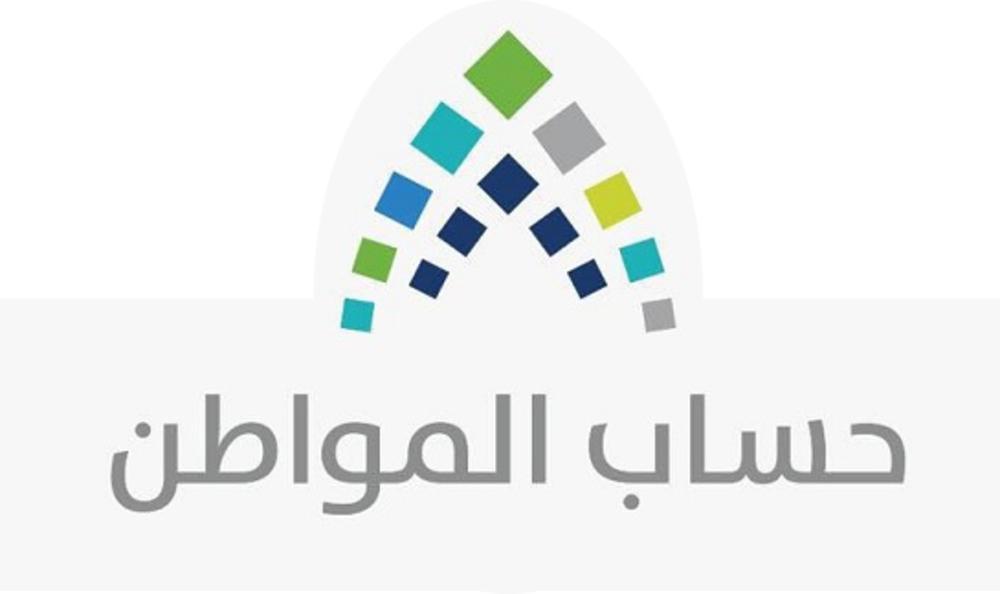 «حساب المواطن» يعفي «معترضي الأهلية» من المستندات