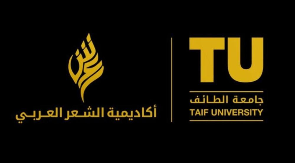 جامعة الطائف تكشف تفاصيل أكاديمية الشعر العربي وجائزة «عبدالله الفيصل»