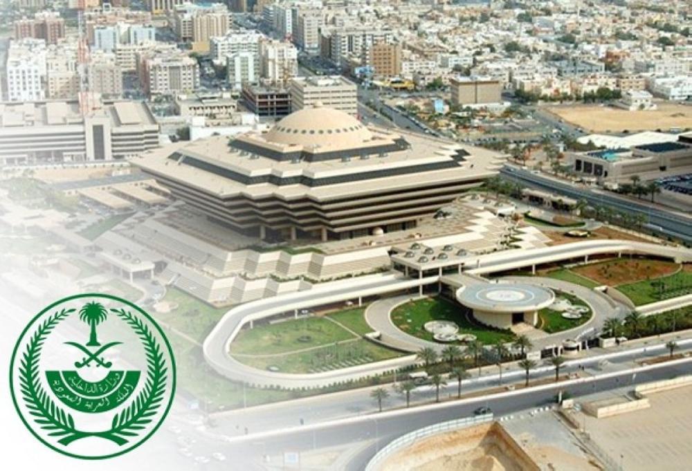 وزارة الداخلية1