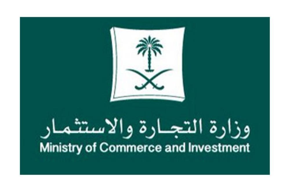«التجارة»: امتناع المتاجر عن تداول العملات المعدنية مخالفة تستوجب العقوبة