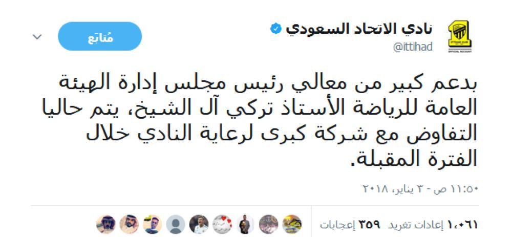 ضوئية لتغريدة نادي الاتحاد حول صحة المفاوضات.