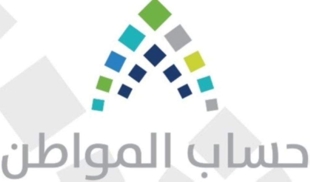 «حساب المواطن»: مستمرون في تقديم الدعم للمستحقين