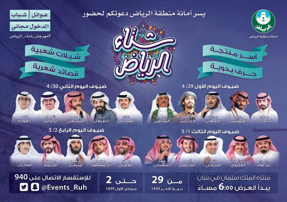 «أمانة الرياض» تنظم مهرجان «شتاء الرياض» في منتزه الملك سلمان