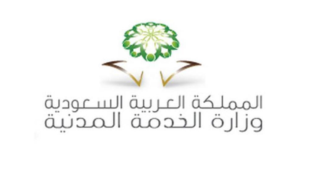 «الخدمة المدنية» تتنازل.. وتمنح الجهات الحكومية صلاحيات التوظيف والمفاضلة