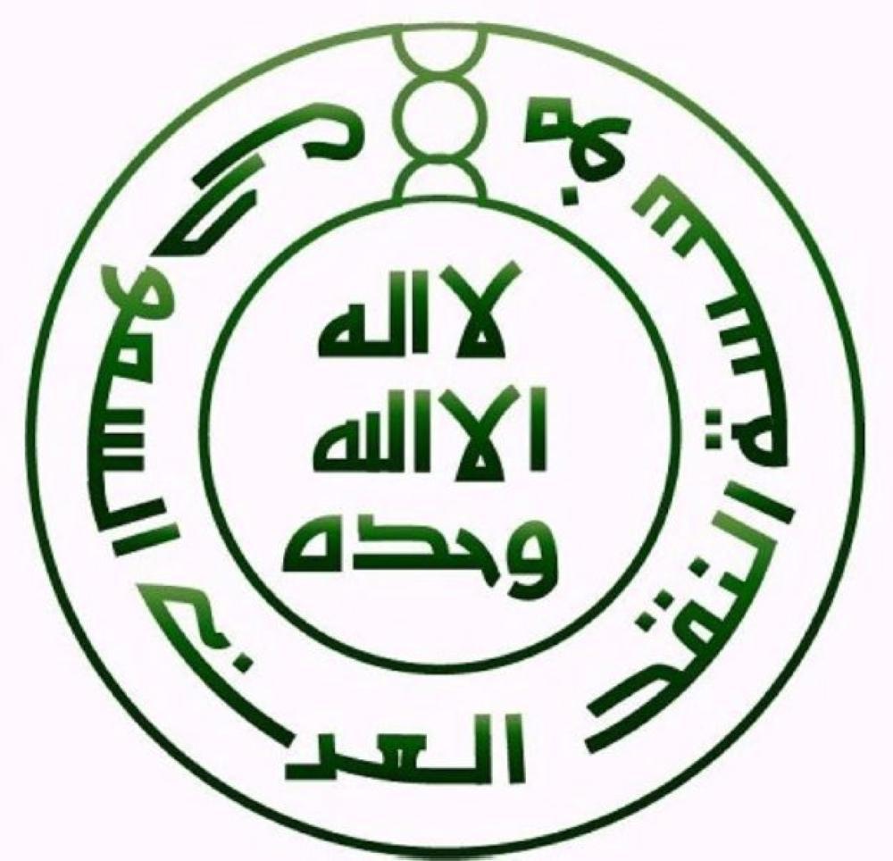 «ساما»: يحق للعميل سداد التمويل دون «كلفة الأجل»