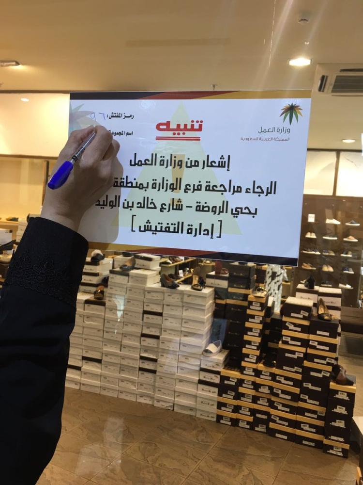مفتشات «عمل» الرياض يضبطن 23 مخالفة للتأنيث