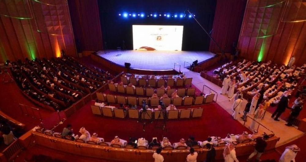 مركز الملك فهد يختتم مسابقة الأفلام القصيرة الثانية