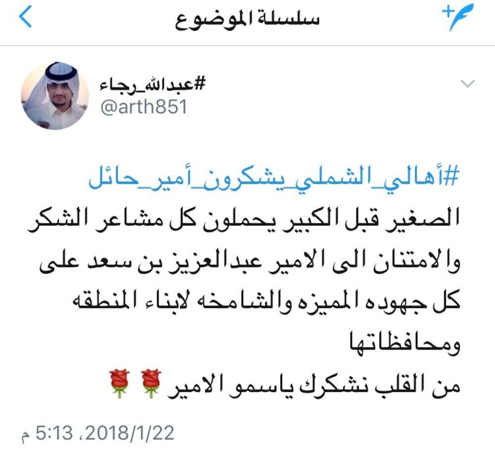 تغريدة عبدالله رجاء