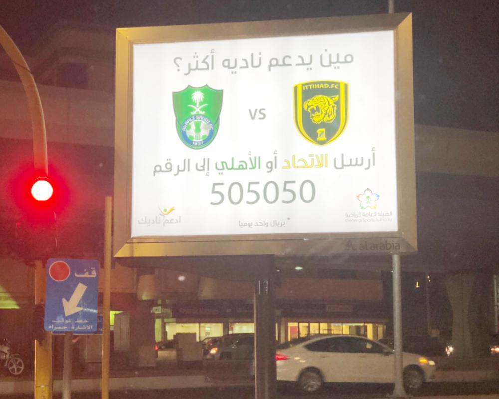 لوحة إعلانية لحملة «ادعم ناديك» تزين شوارع جدة بشعاري القطبين.