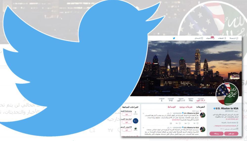 الـ «Shutdown» يعطل السفارة الأمريكية.. حساباتها في «تويتر» توقف «التغريد»!