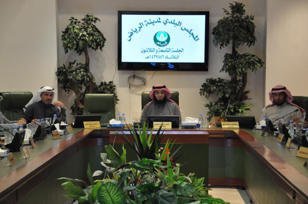 «بلدي الرياض» يقر برنامج أصدقاء المجلس البلدي