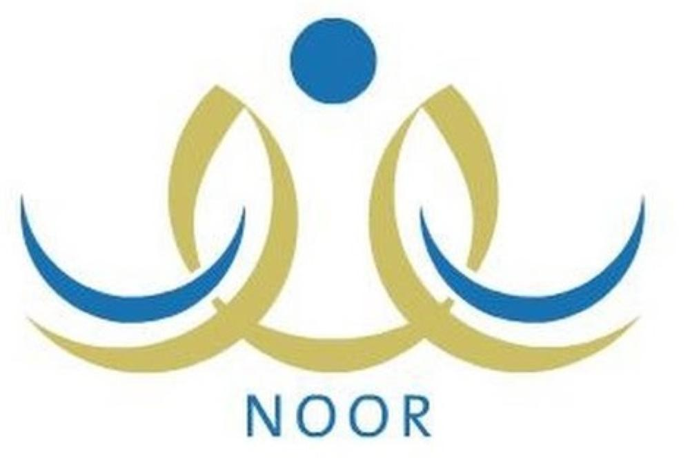 «تعليم جازان»: بدء تسجيل الطلاب والطالبات المستجدين عبر برنامج «نور»