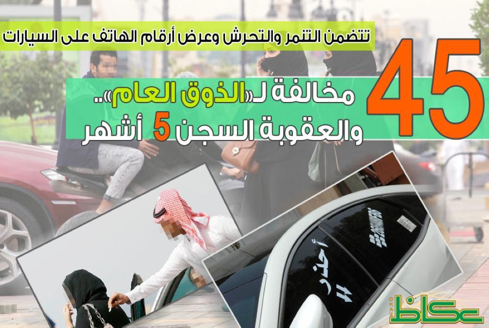 45 مخالفة لـ الذوق العام والعقوبة السجن 5 أشهر أخبار السعودية صحيفة عكاظ