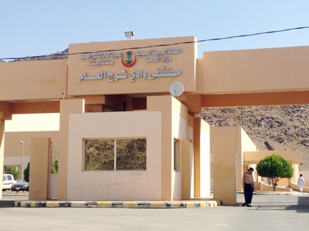 واجهة مستشفى وادي ترج ببيشة.