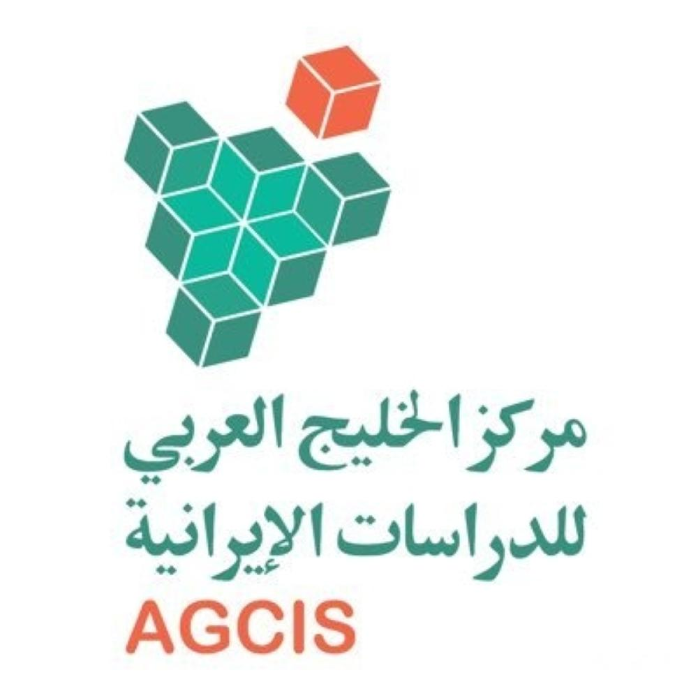 «مركز الخليج العربي للدراسات الإيرانية» الأول سعوديا والعاشر إقليميا