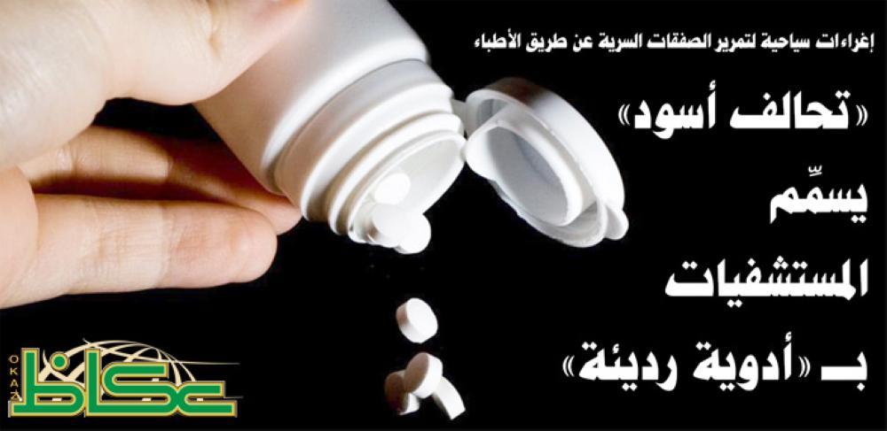 الأدوية الرديئة