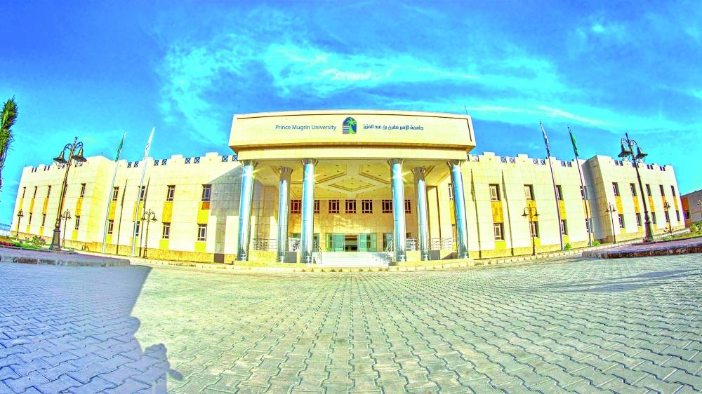 جامعة الأمير مقرن منح دراسية لـ 860 طالب أخبار السعودية صحيفة عكاظ