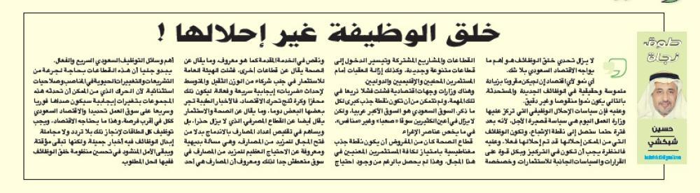 ضوئية لمقال حسين شبكشي في (21/4/1439)