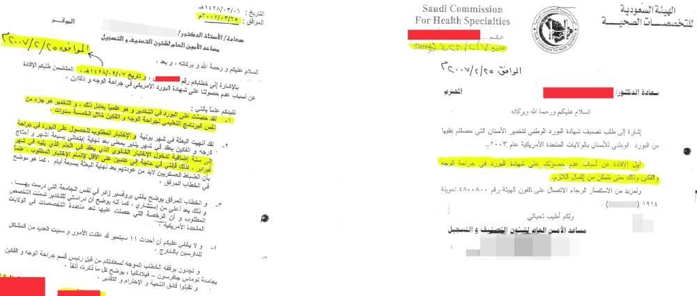 المرفق رقم 2.. على اليمن خطاب من هيئة التخصصات تطلب توضيح أسباب عدم الحصول على بورد الجراحة.. وعلى اليسار خطاب الرد من قبل الطبيب.