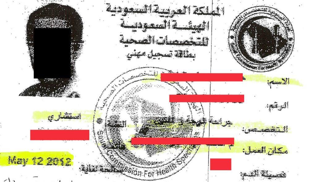 بطاقة التسجيل المهني للطبيب، وتشير إلى تصنيفه استشاري جراحة وجه وفكين.