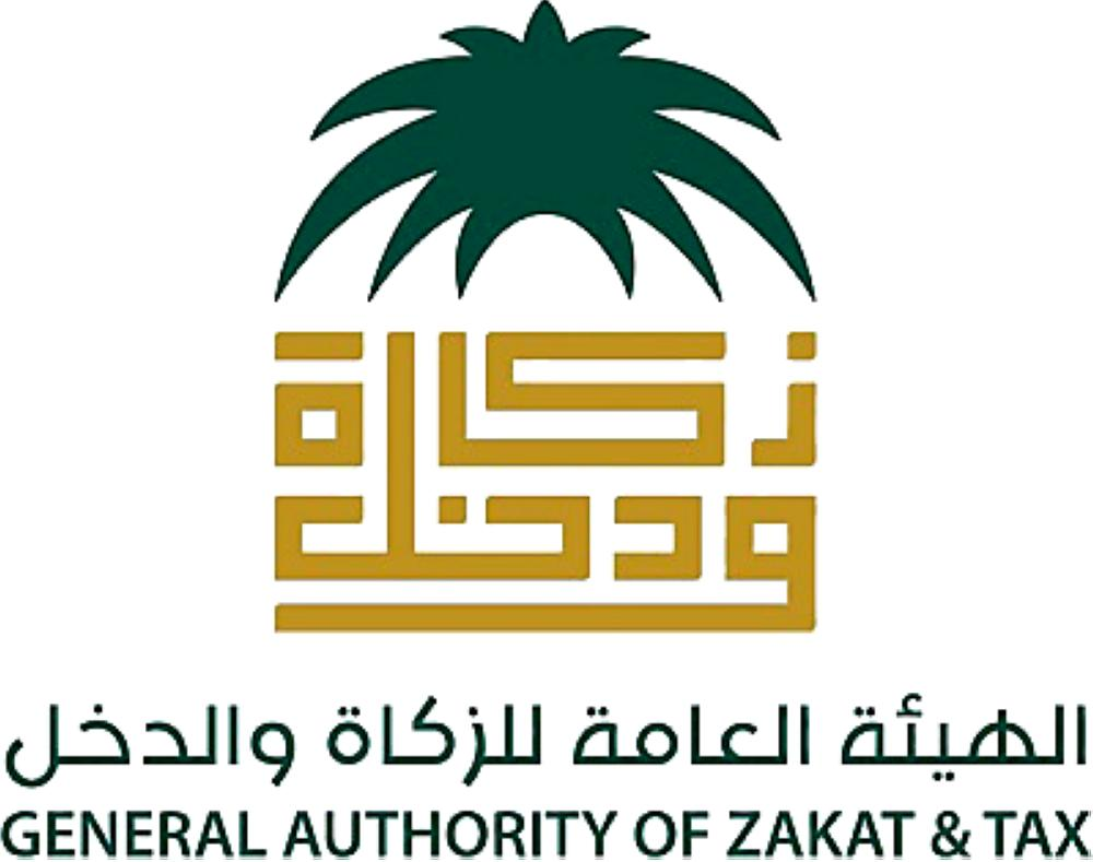 «الزكاة» تطالب المنشآت «غير المقيمة» بتعيين ممثل ضريبي