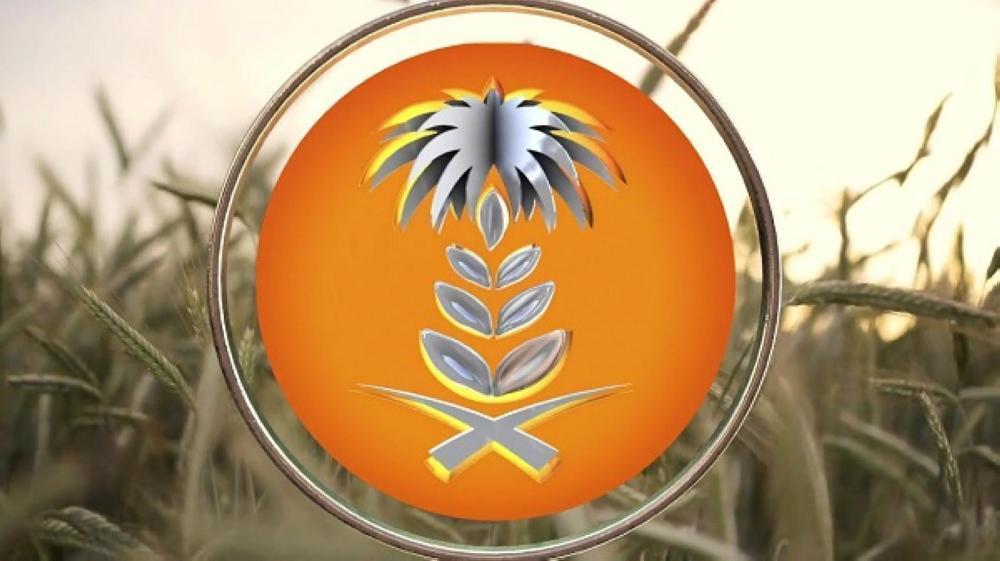 شعار المؤسسة العامة للحبوب.
