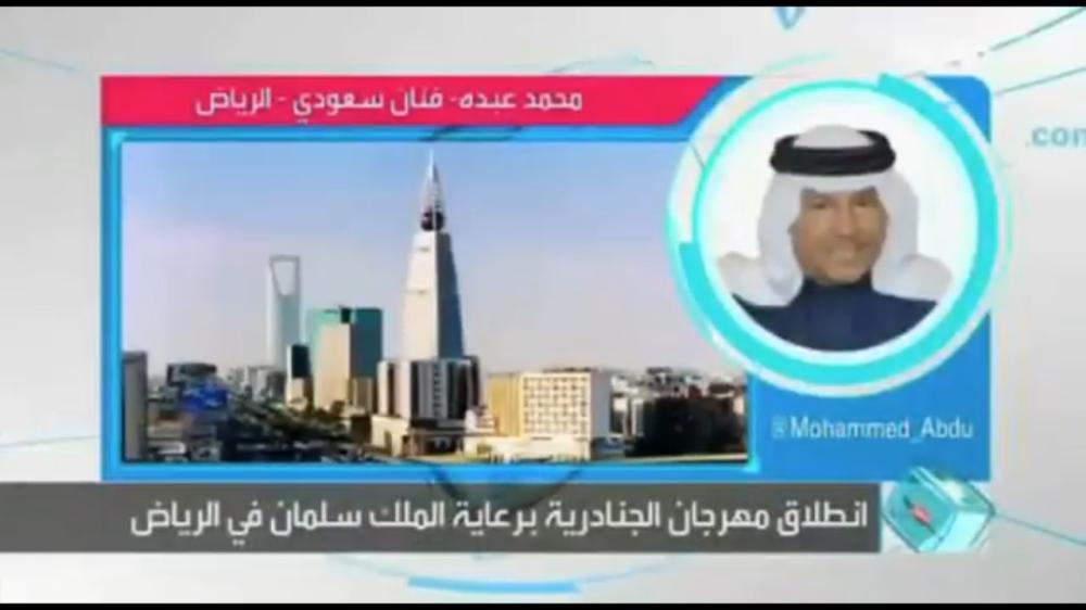 بالفيديو | «محمد عبده».. مطرب عفوي بروح «مزهزهة»