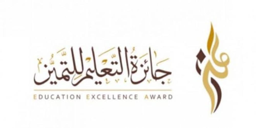 تعليم صبيا يحصد 6 مراكز متقدمة في جائزة التعليم للتميز