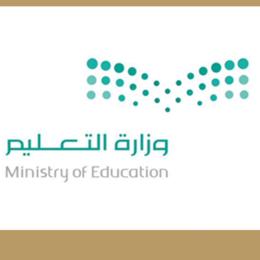«تعليم الطائف» يحقق المركز الأول في المؤتمر العلمي الـ 11