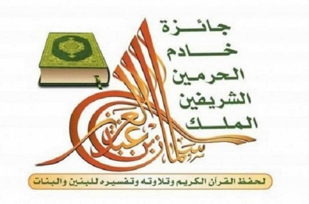 جائزة خادم الحرمين الشريفين لحفظ القرآن