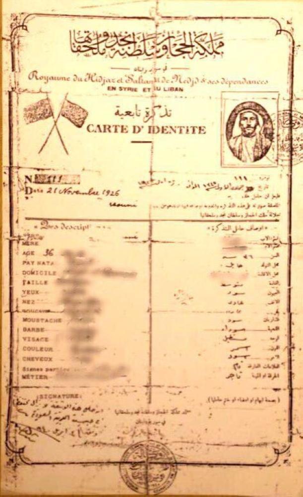 «الأحوال» تعرض أول مرسوم ملكي لزوار «الجنادرية»