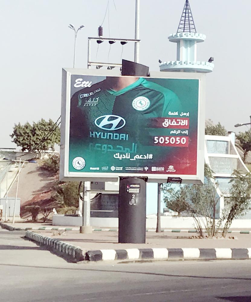 إحدى اللوحات الإعلانية لنادي الاتفاق المنتشرة في شوارع الدمام.