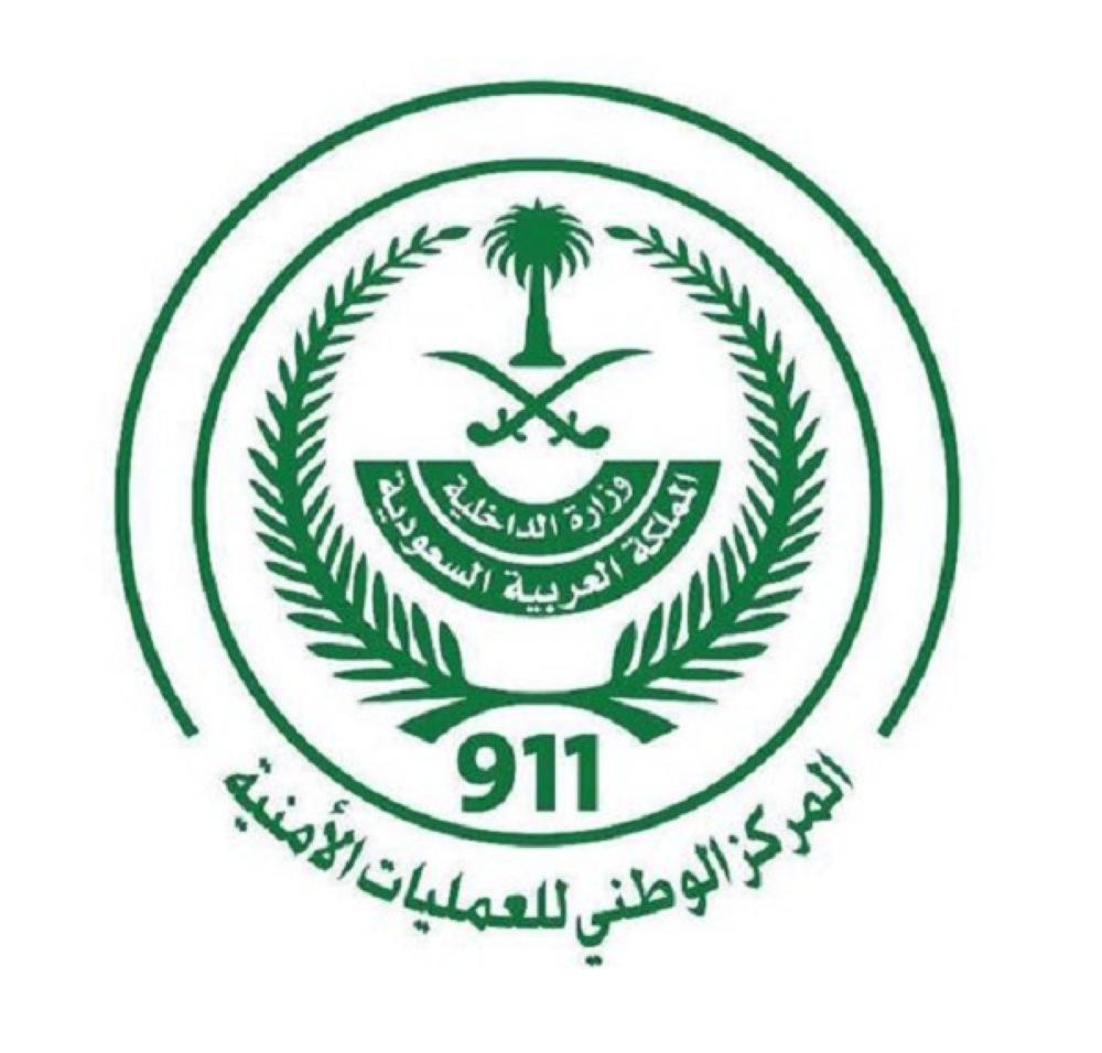 المركز الوطني للعمليات الأمنية 911