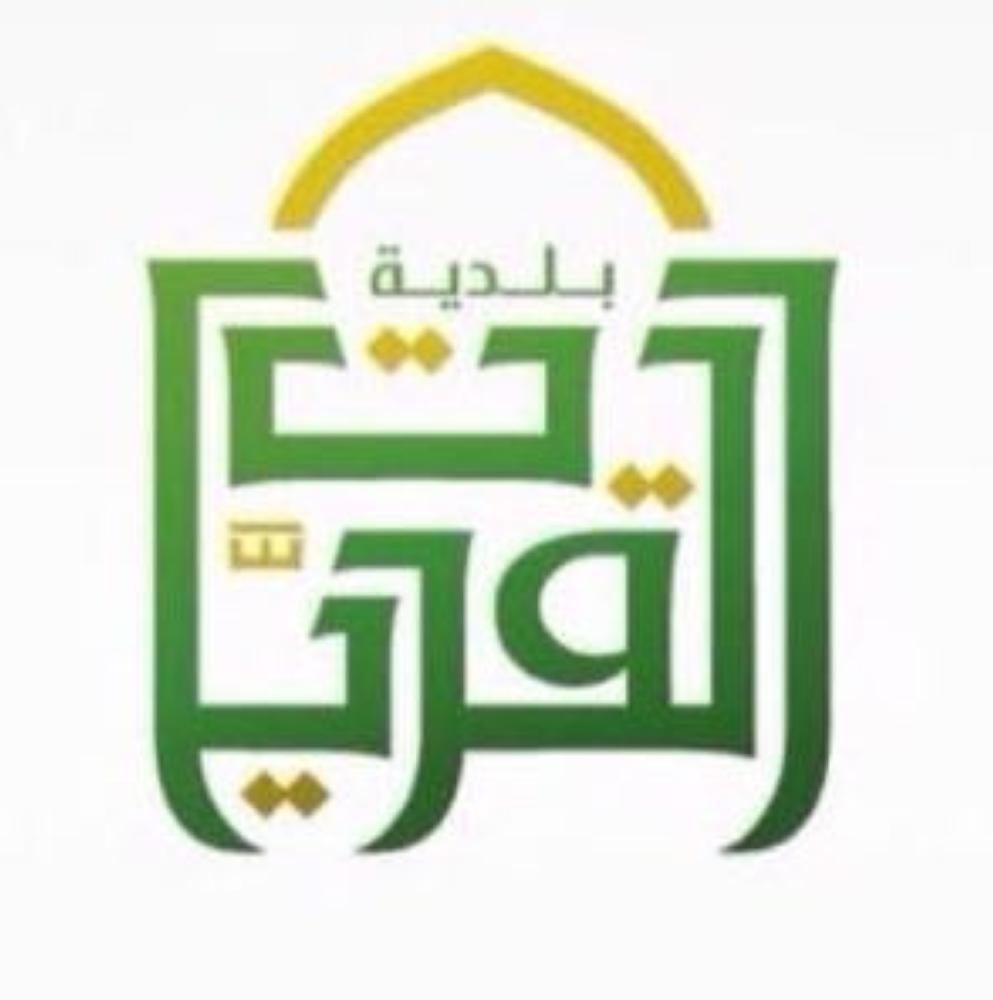 «بلدية القريات» تدعو 13 مواطناً ومواطنة لإستكمال اجراءات المنح