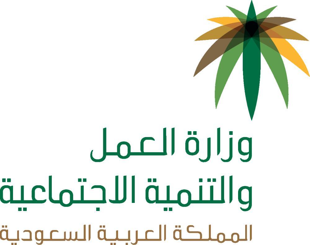 «العمل»: «وكالة توظيف السعوديين» مسؤولة عن «التوطين»