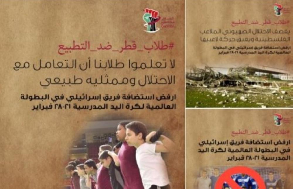 الدوحة تحتضن الطلاب الإسرائيليين في بطولة مدرسية