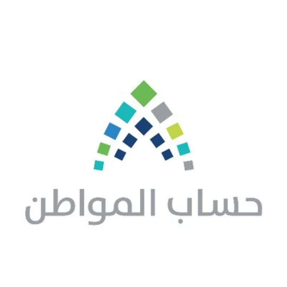 «حساب المواطن»: على المستفيد التأكد من تسجيل مصدر الدخل الصحيح له ولتابعيه