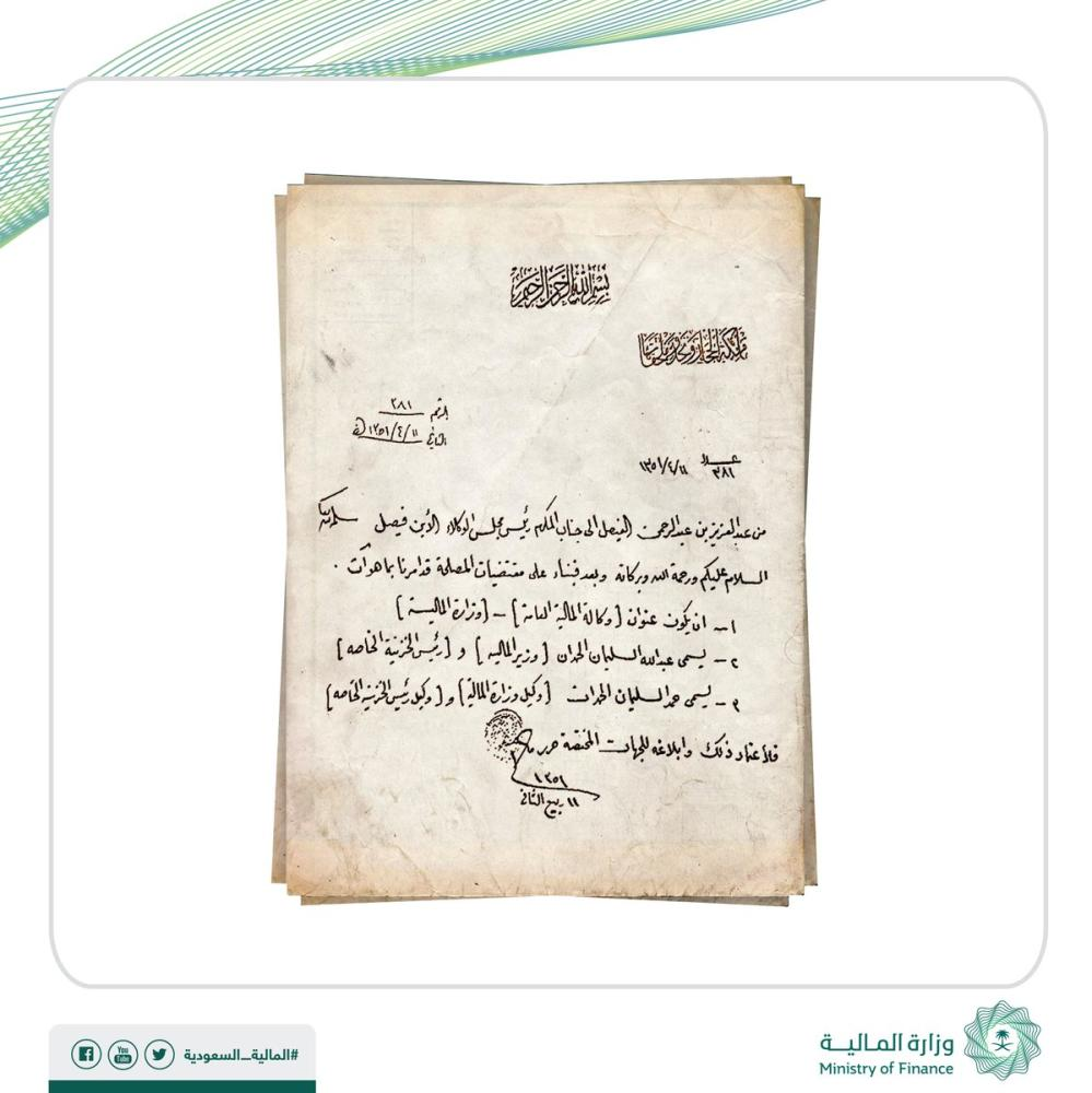الوثيقة النادرة