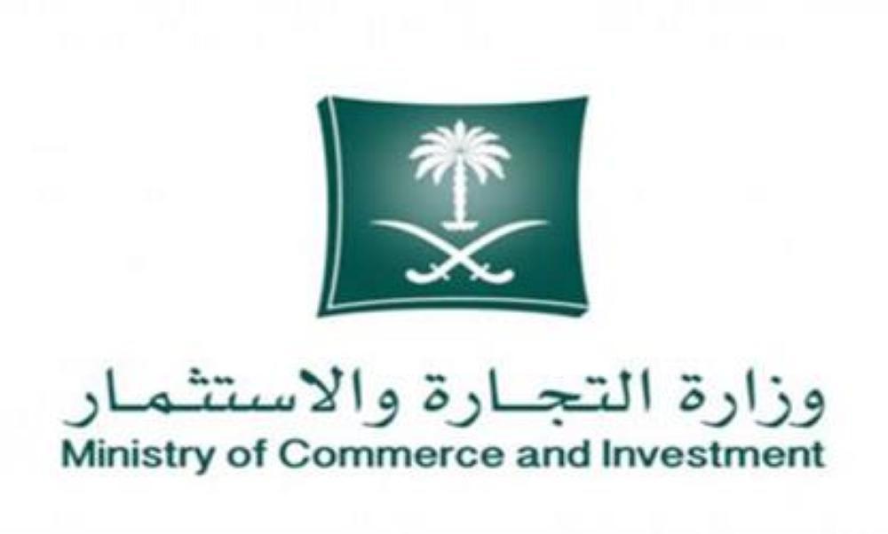 «التجارة» تستطلع الآراء في مشروع نظام لائحة المعادن الثمينة