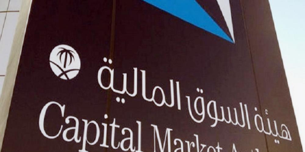 «السوق المالية» تقترح: زيادة الحد الأدنى لصناديق العقار إلى 500 مليون
