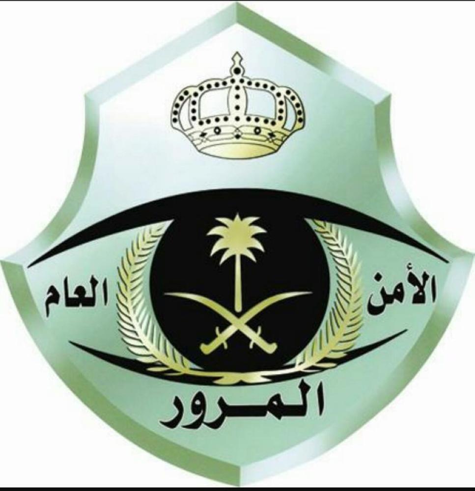 شعار المرور