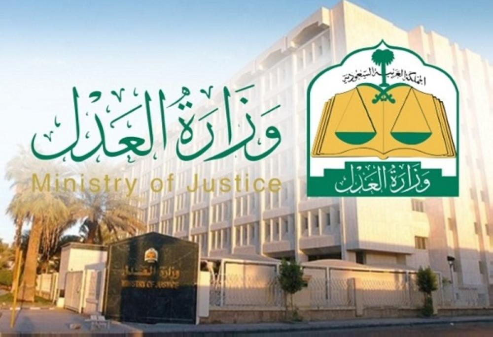 وزارة العدل1